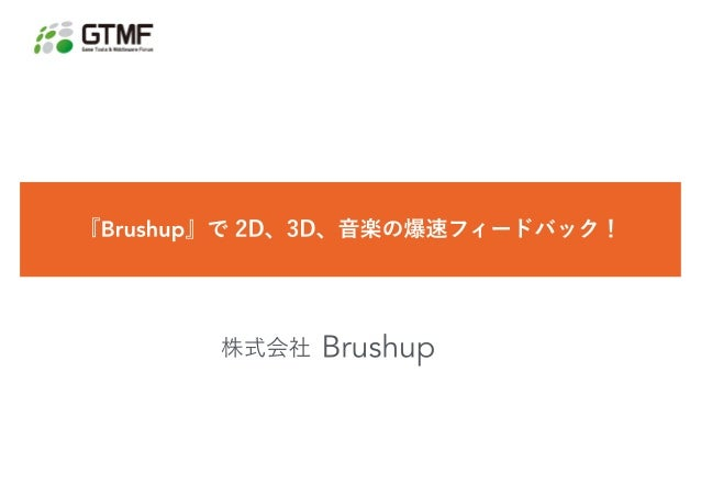 『Brushup』で2D、3D、音楽の爆速フィードバック! - Brushup - GTMF 2018 OSAKA / TOKYO