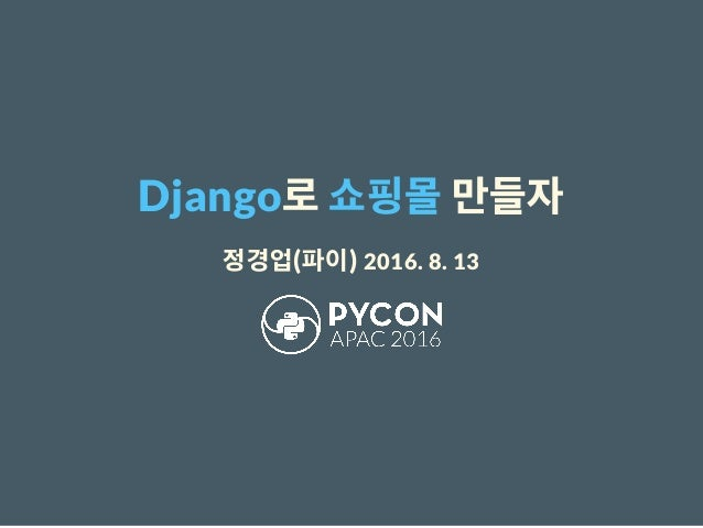 Django로쇼핑몰만들자 정경업(파이) 2016. 8. 13