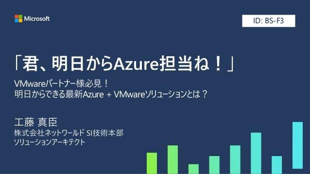 VMwareパートナー様必見! 明日からできる最新Azure + VMwareソリューションとは? ID: BS-F3