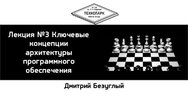 Лекция №3 Ключевые концепции архитектуры программного обеспечения Дмитрий Безуглый