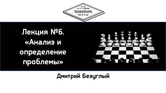 Лекция №6. «Анализ и определение проблемы» Дмитрий Безуглый