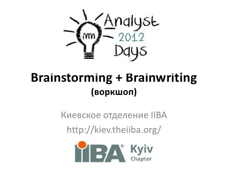 Brainstorming + Brainwriting            (воркшоп)     Киевское отделение IIBA      http://kiev.theiiba.org/