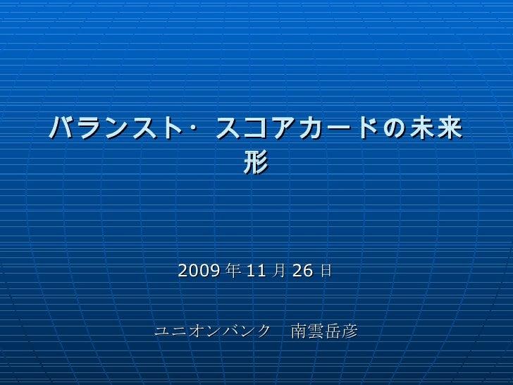 2009 年 11 月 26 日 ユニオンバンク 南雲岳彦 バランスト・スコアカードの未来形