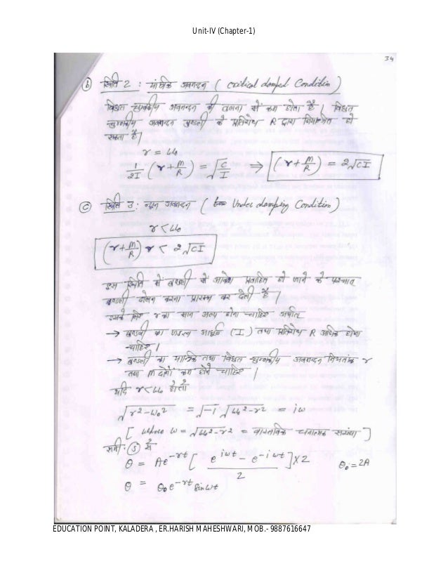 B sc hindi physics notes-driven harmonic oscillations_unit