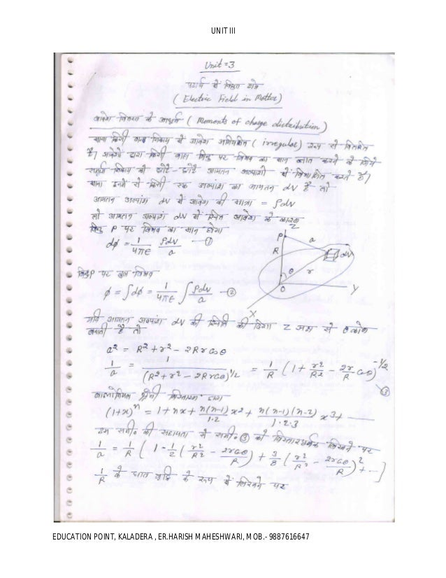B sc hindi physics notes-electromagnetics_electric field