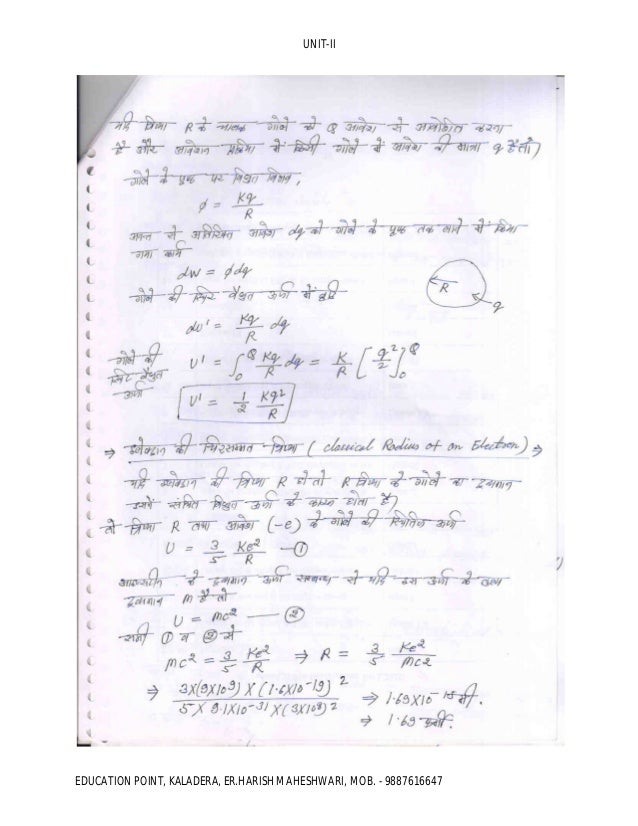 B sc hindi physics notes-electromagnetics_field of