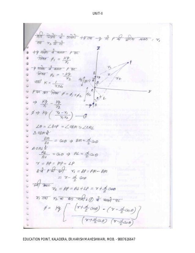 B sc hindi physics notes-electromagnetics_field of