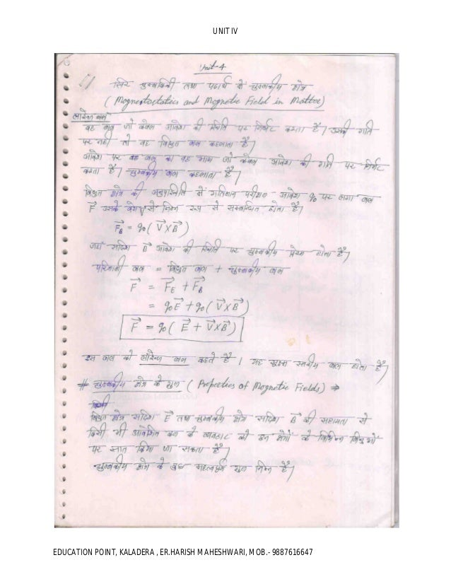 B sc hindi physics notes-electromagnetics_magnotics and magnetic fie…