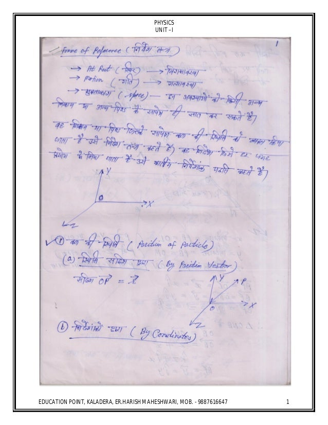 B sc hindi physics notes-frame of reference_unit -i(chapter_1)