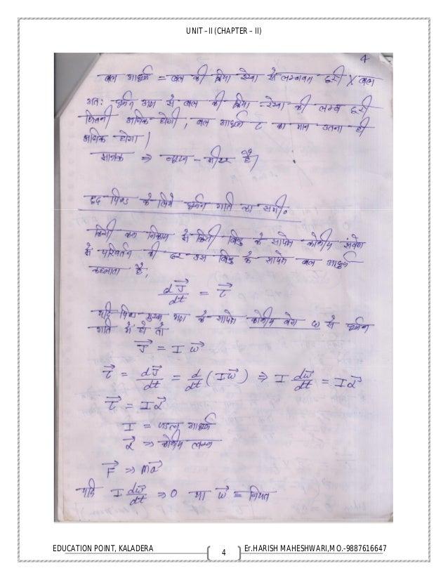 Bsc Physics Notes Pdf