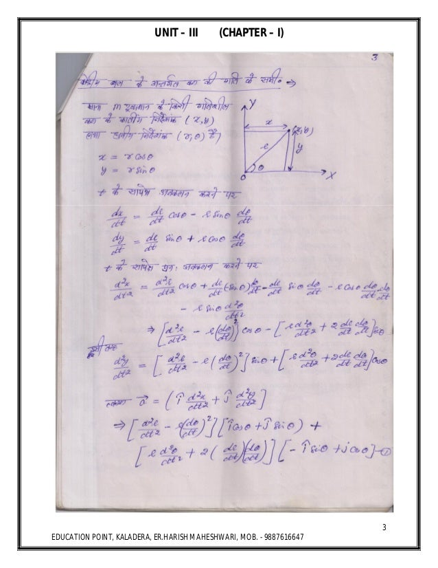 B sc hindi physics notes unit - iii(motion under central force)