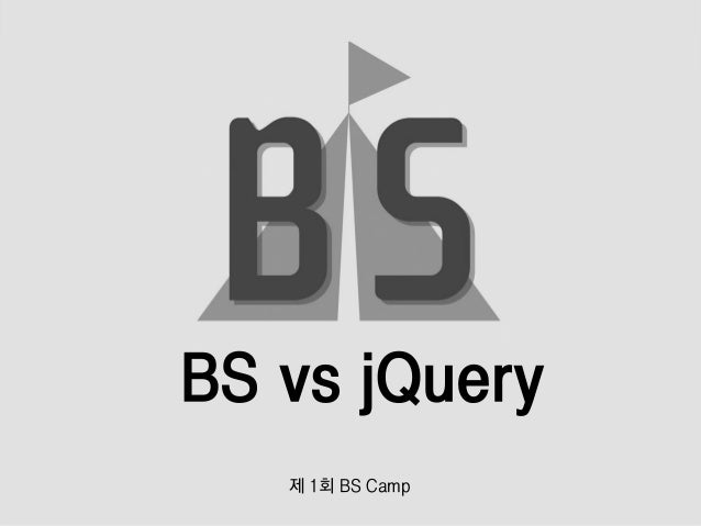 BS vs jQuery 제 1회 BS Camp