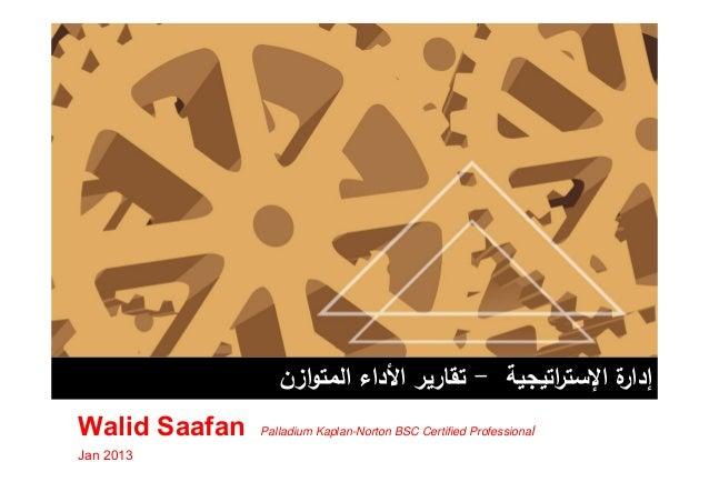 ة اﻹﺳﺗ اﺗﯾﺟﯾﺔ - ﺗﻘﺎرﯾر اﻷداء اﻟﻣﺗوازن                                               ر      إدارWalid Saafan   Pallad...