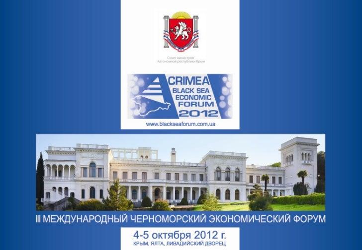 Форумы 2010-2011 ФОРУМ 2010          Форум 2011 250 участников     250 участников   55 спикеров        57 спикеров     11 ...