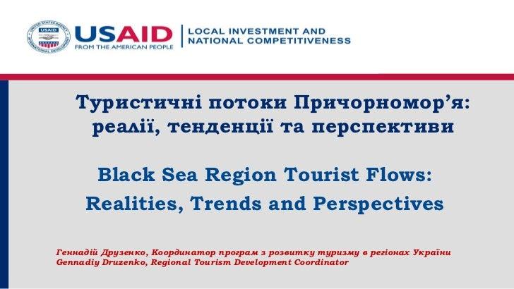 Туристичні потоки Причорномор'я:    реалії, тенденції та перспективи      Black Sea Region Tourist Flows:     Realities, T...