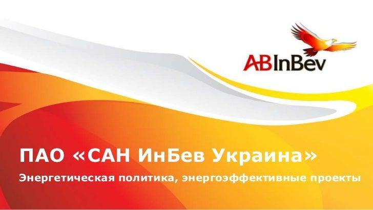 ПАО «САН ИнБев Украина»Энергетическая политика, энергоэффективные проекты
