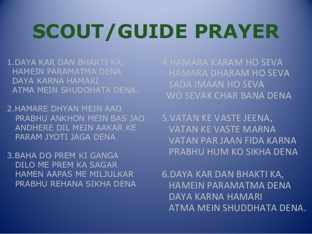 Bharat Scout & Guides - Prayer song in Hindi with lyrics ...