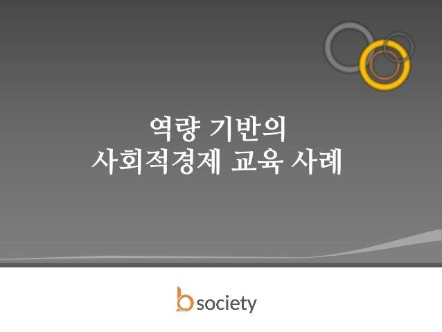 0 ■ 2013 CSR Innovation Forum - 1st Seminar 역량 기반의 사회적경제 교육 사례