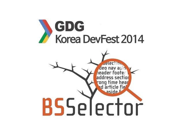 PAEK, Seung-Hyun - ProjectBS 재배하는 농부(committer) - SHOU Communications 근무 - 웹개발자(JavaScript 사랑함)