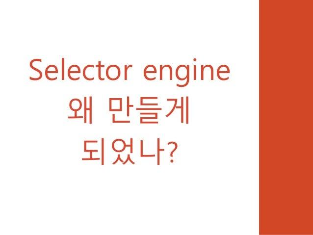 bsJS의 Selector engine