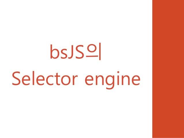 bsJS 에 독자 적인 셀렉터를 갖고싶은데..