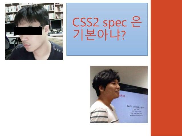 CSS4 spec 이 새로 나왔던데?