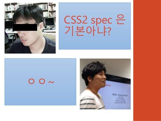 CSS4 spec 이 새로 나왔던데? 뭐?? (이 **야)