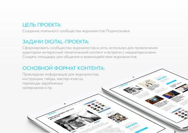 Квартальный отчет работы Digital проекта Slide 2