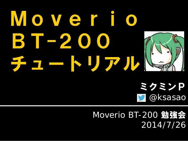 ミクミンP @ksasao Moverio BT-200 勉強会 2014/7/26