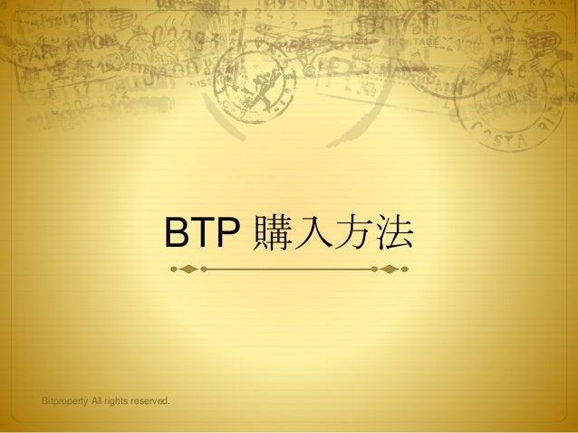 BTP 購入方法 Bitproperty All rights reserved.