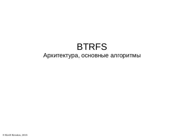 BTRFS Архитектура, основные алгоритмы