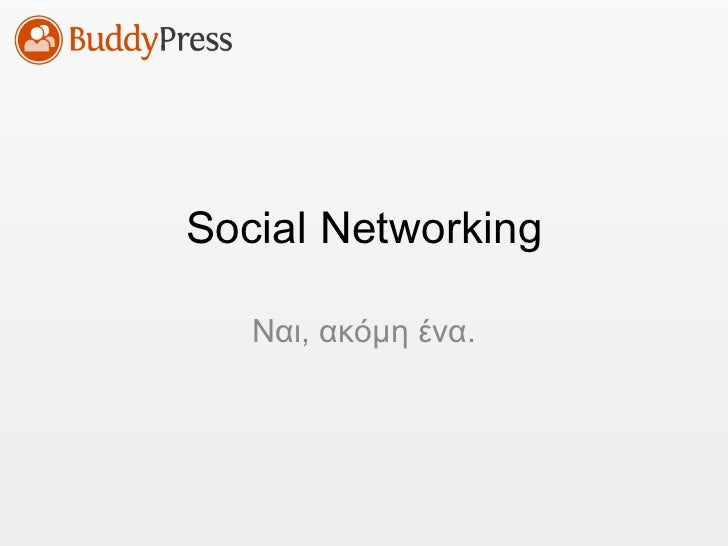 Social Networking Ναι, ακόμη ένα.