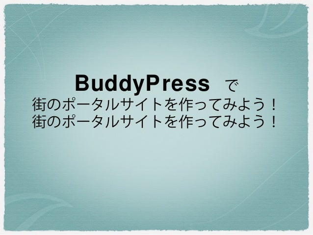 BuddyPress で 街のポータルサイトを作ってみよう! 街のポータルサイトを作ってみよう!