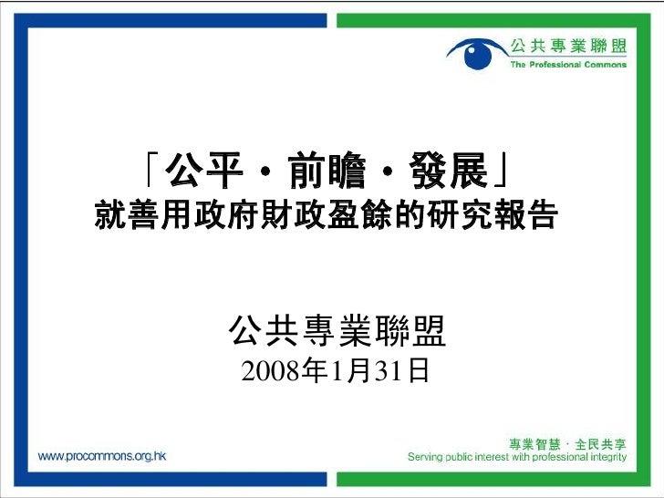 「公平‧前瞻‧發展」 就善用政府財政盈餘的研究報告      公共專業聯盟     2008年1月31日