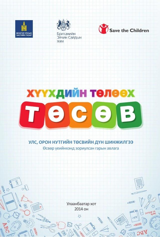 Хүүхдийн төлөөх төсөв Budget Analysis for Children Mongolian