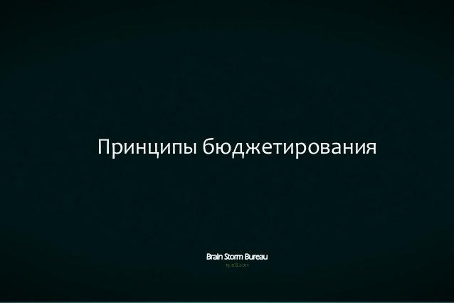Принципы бюджетирования         Brain Storm Bureau              15.08.2011                              1