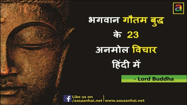 Best Gautam Budhdha Quotes In Hindi