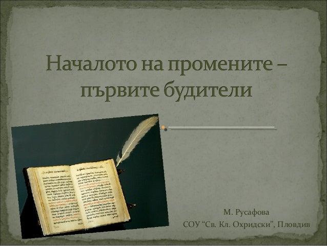 """М. Русафова СОУ """"Св. Кл. Охридски"""", Пловдив"""