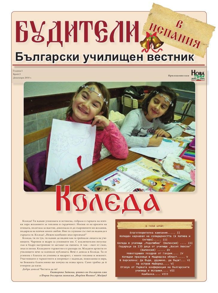 Български училищен вестникГодина ІБрой 2                                                                              Прил...