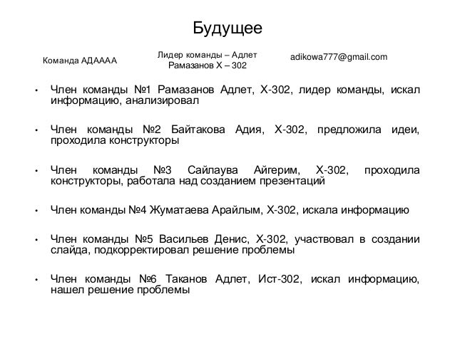 Будущее • Член команды №1 Рамазанов Адлет, Х-302, лидер команды, искал информацию, анализировал • Член команды №2 Байтаков...