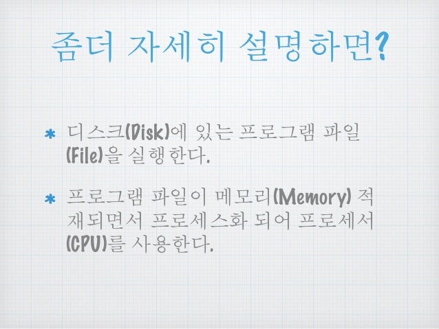 Ⴓధ ၴໞᎁ ໕ዻඓ?  ಀ༺ሙ(Disk) ၰ௴ ይച૯ೱ ኒၩ  (File)ၕ ཇጌዽఋ.  ይച૯ೱ ኒၩၦ ඈක൘(Memory) ႕  ႁඓ ይചໞ༺ጷ ࿌ ይചໞ  (CPU) ຫဧዽఋ.