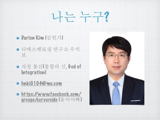 ௴ ૐ?  Darion Kim (ૺ)  ಀ༺ඊቔൟ ૐ ༘໐  พ  ၴᆼ ቛཅ(ቛጁၡ ཅ, God of  Integration)  hnki0104@me.com  https://www.facebook.com/ ...