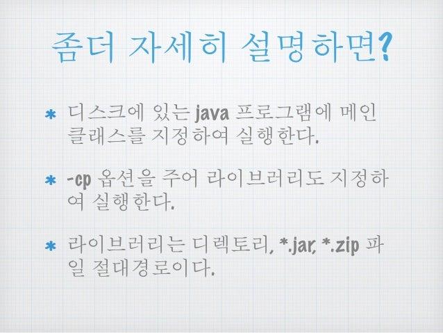 Ⴓధ ၴໞᎁ ໕ዻඓ?  ಀ༺ሙ ၰ௴ java ይച૯ೱ ඈၨ  ሜ೭༺ ხႜዻ ཇጌዽఋ.  -cp စၕ ࿌ ೡၦ๐൘ ხႜዻ   ཇጌዽఋ.  ೡၦ๐൘௴ ಀആቔ൘, *.jar, *.zip ኒ  ၩ ႗ఝઠചၦ...