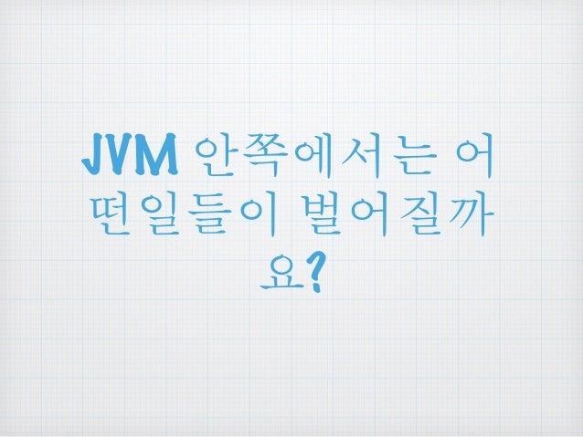 JVM ྦᄠ௴ ࿌  ಠၩ౹ၦ ข࿌ჲଆ  ဠ?