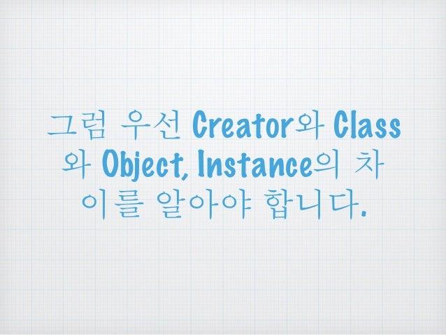 ૯ ဨ໓ Creatorဉ Class  ဉ Object, Instanceၡ ᅍ  ၦ ྩྤ ጁఁఋ.