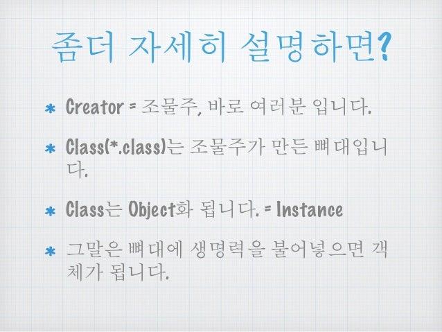 Ⴓధ ၴໞᎁ ໕ዻඓ?  Creator = Ⴎම, ച ึ ၮఁఋ.  Class(*.class)௴ Ⴎමਜ਼ ൢ౷ ຄఝၮఁ  ఋ.  Class௴ Objectጷ ఁఋ. = Instance  ૯ၔ ຄఝ ແഎၕ ุ...