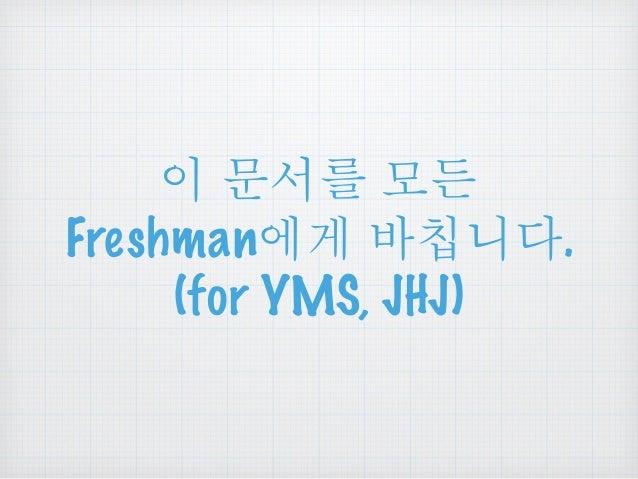 ၦ බ ක౷  Freshman ᆺఁఋ.  (for YMS, JHJ)