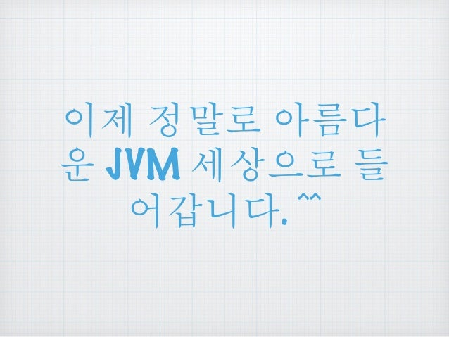 ၦ႞ ႜച ྤఋ  ဪ JVM ໞືၒച ౹  ࿌ఁఋ. ^^