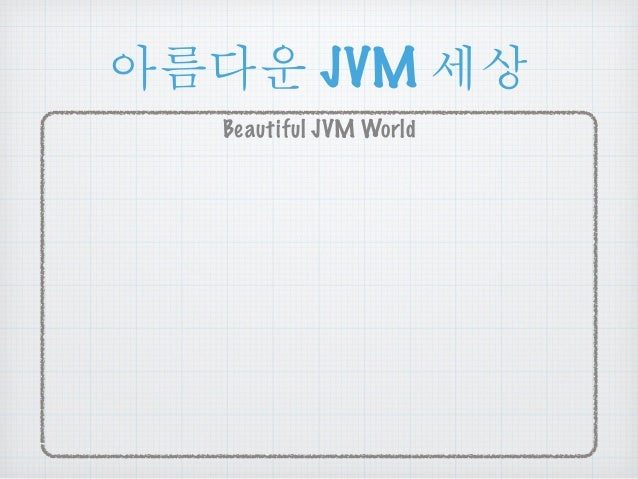ྤఋဪ JVM ໞື  Beautiful JVM World
