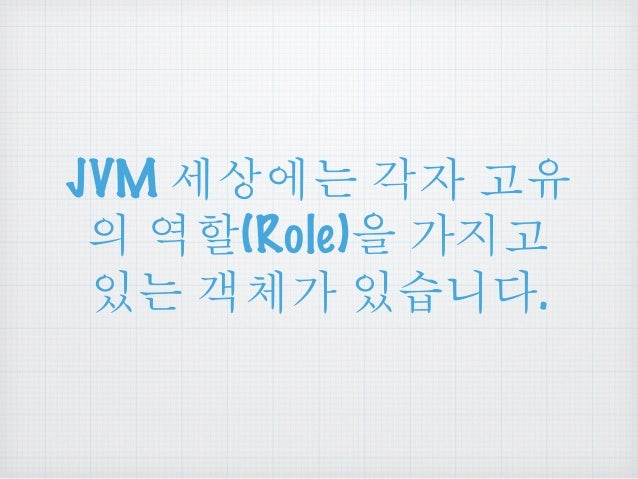 JVM ໞື௴ ੜၴ ધ၉  ၡ ዾ(Role)ၕ ਜ਼ხધ  ၰ௴ ੮ᅰਜ਼ ၰཀఁఋ.